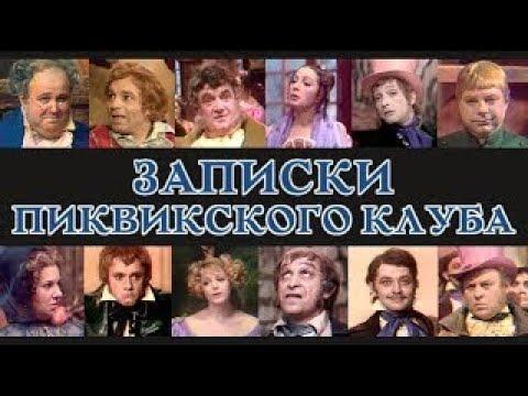 Спектакль Записки Пиквикского клуба 1972 комедия