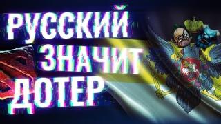 RUSSIAN STYLE DOTA #3 (rus. subs)