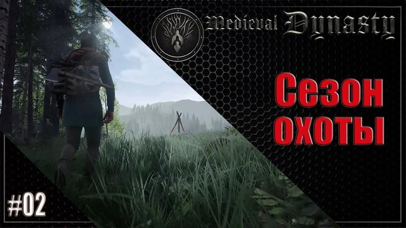 Завалил бизона 02 Medieval Dynasty S2 Прохождение на Русском