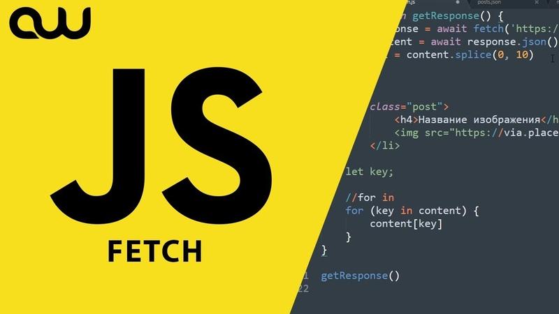 JavaScript для блондинок Получение данных с сервера Ajax Fetch
