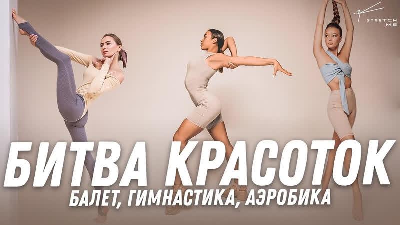 Кто сильнее балерина гимнастка или аэробистка