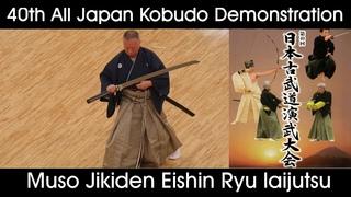 Muso Jikiden Eishin Ryu Iaijutsu - 40th All Japan Kobudo Demonstration - 2017