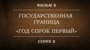 ГОСУДАРСТВЕННАЯ ГРАНИЦА ФИЛЬМ 5 ГОД СОРОК ПЕРВЫЙ 2 СЕРИЯ