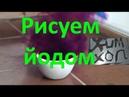 Рисуем йодом на металле / ХимХоп
