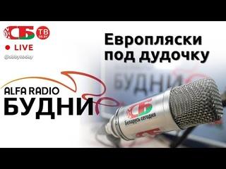 БУДНИ   Дмитрий Бутаков,  - гость ток шоу 24 05 2021