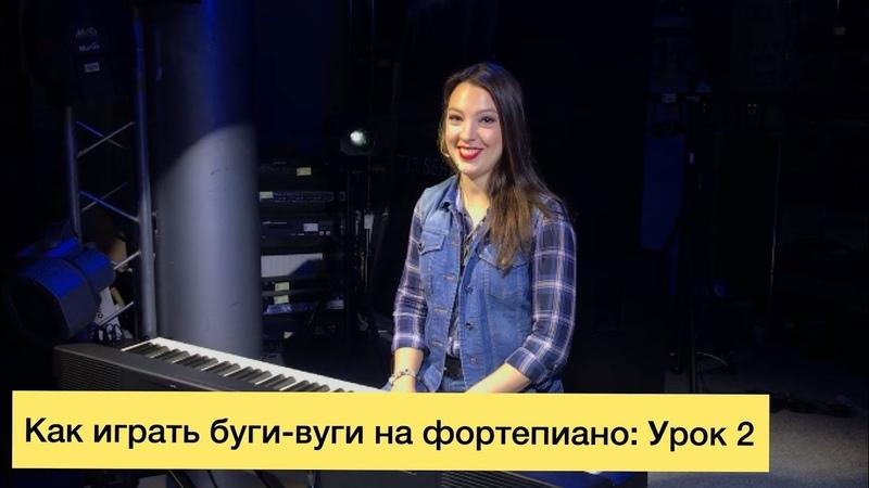 Как играть буги вуги на фортепиано Урок 2
