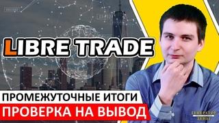 Libre Trade - Снял автореинвест, проверил на выплату и продемонстрировал свою статистику!