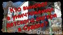Кто виноват в уничтожении детского лагеря в Судаке По руинам Отважного
