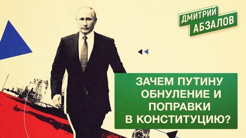 Зачем Путину обнуление и поправки в Конституцию Дмитрий Абзалов