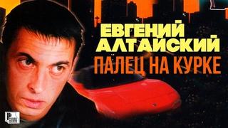 Евгений Алтайский - Палец на курке (Альбом 2004) | Русский Шансон