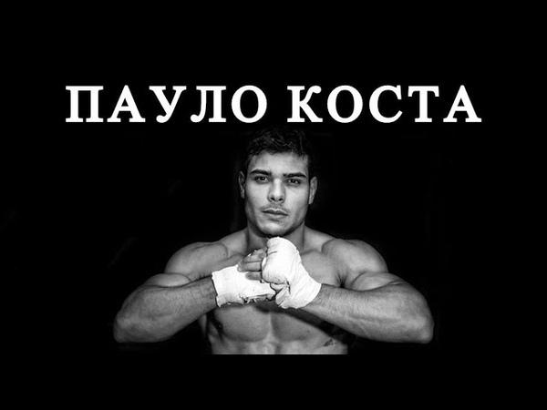 Пауло Коста восходящая звезда UFC
