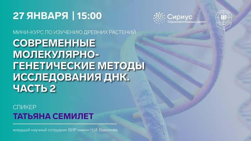 Современные молекулярно генетические методы исследования ДНК Часть 2 Мини курс по изучению древних растений