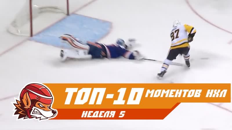 Фэйл Овечкина сэйв Василевского и дебют Коскинена Топ 10 моментов 5 й недели НХЛ
