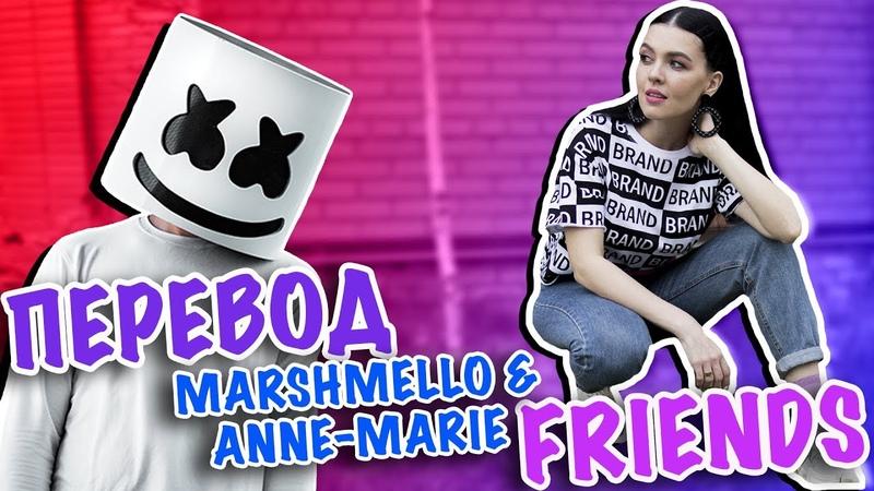 ПЕРЕВОД MARSHMELLO ANNE MARIE FRIENDS