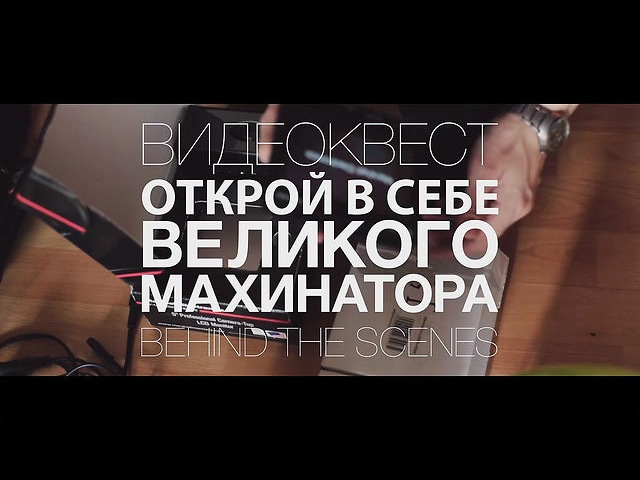 BTS. Видеоквест Открой в себе Великого Махинатора