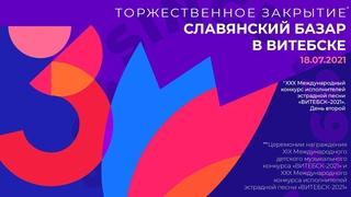 Славянский базар 2021 - Торжественное закрытие - Прямая трансляция ()