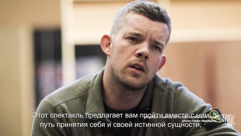 АНГЕЛЫ В АМЕРИКЕ в кинотеатрах Рассел Тови рассказывает о своем герое