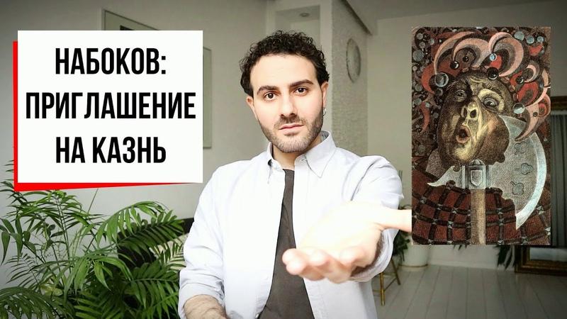 Приглашение от которого возможно отказаться Набоков Приглашение на казнь АиФ 37