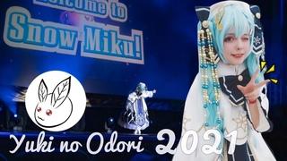 Yuki no Odori 2021 или моя поездка в Тулу 🥰