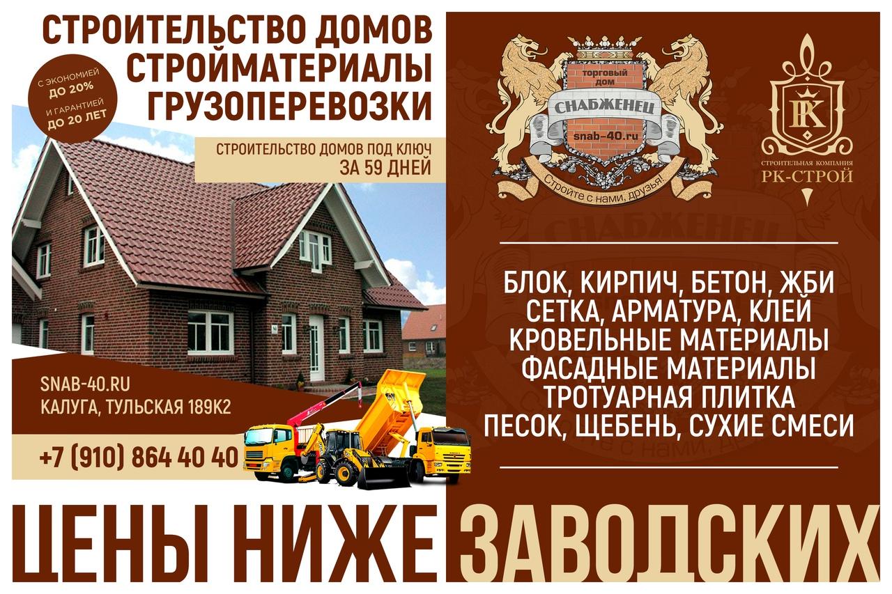 Афиша Калуга ДЕНЕЖНЫЙ РОЗЫГРЫШ ОТ РК-СТРОЙ и ТД-СНАБЖЕНЕЦ