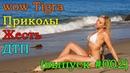 Wow Tigra - Приколы, ДТП и всякая жесть. Слабонервным не смотреть. выпуск 002