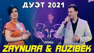 Рузибек ва Зайнура - ДУЭТ! 2021   Ruzibeki Faizali & Zaynura Pulodova