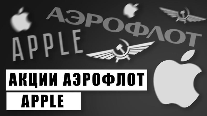 Акции Apple и Аэрофлот Обзор рынков на 14 октября ФИНАМ