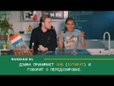 Drugslab на русском |Дзифа принимает GHB (бутират) и говорит о передозировке / Drugslab| Драгслаб