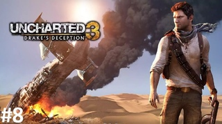 Uncharted 3: Drake's Deception (all collectibles) #8