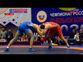 ЧР-2020. Финал. До 97 кг. Абдулрашид Садулаев (Дагестан) - Асланбек Сотиев (Алания)