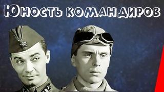 Юность командиров (1939) Полная версия