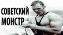 ЭТОТ БОРЕЦ ПОЛОЖИЛ ВСЕХ НА ЛОПАТКИ. Легенда Вольной Борьбы - Иван Ярыгин