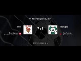 Янги - Пешкарус | 16 тур | Зимнее первенство 2021 | Воскресный дивизион