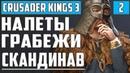 🧠ДИНАСТИЯ ЛОРДОВ СЕВЕРА ▶ ВИКИНГИ ▶ ПРОХОЖДЕНИЕ 2 ▶ ЖЕЛЕЗНЫЙ ЧЕЛОВЕК ▶ CRUSADER KINGS 3