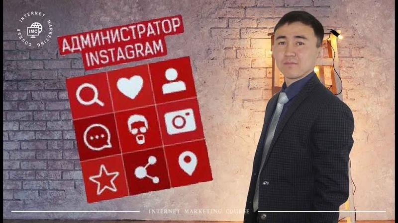 Администратор Instagram Тегін ONLINE курсы