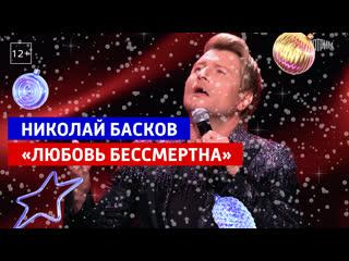 Николай Басков на «Песне года» — Россия 1