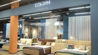 В Анапе в ТЦ «Большой» по адресу Анапское шоссее, 20 открылся мебельный салон «СОНУМ»