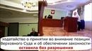 РАЗНЁС СУДЬЮ! Юрист Антон Долгих защищается в деле БЕСТОЛКОВОГО ИНСПЕКТОРА 7.Вр 00-32-44