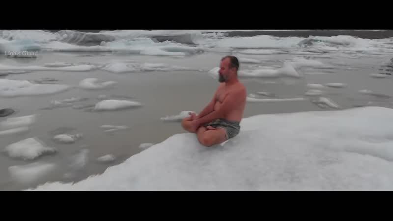 Как Прекратить Болеть. ICE MAN Вим Хоф Метод