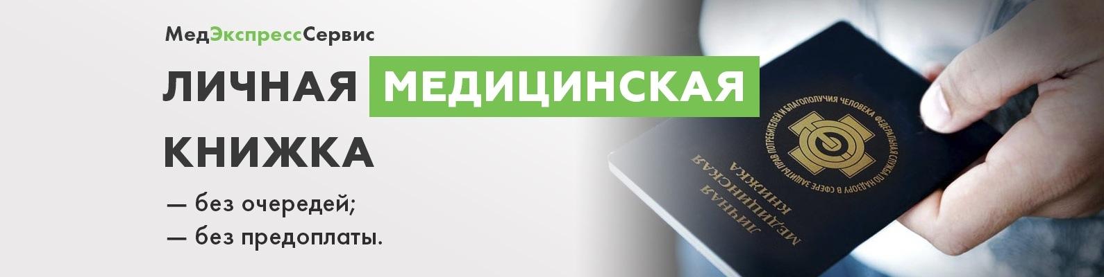 Медицинская книжки вологда временная регистрация в казахстане для граждан россии 2017