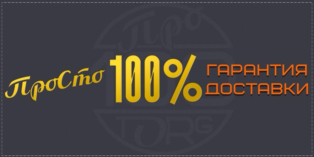 Про100ТОРГ - 100% гарантия доставки