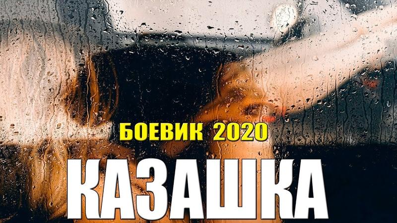 ШИЗАНУТЬСЯ!! ЗДОРОВО!! - КАЗАШКА - Русские боевики 2020 новинки HD 1080P