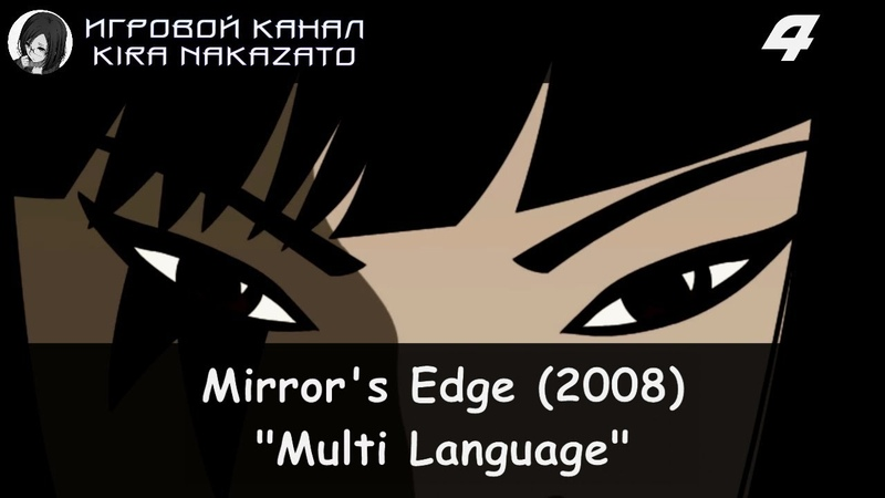 Multilanguage Games 4 - Mirror's Edge (Prologue of the game)