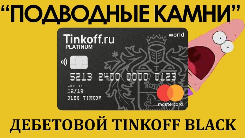 Подводные камни Tinkoff Black Дебетовая карта Тинькофф Банка