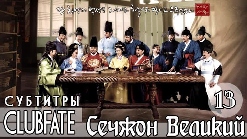 [Сабы Lyudochka / ClubFate] - 13/86 - Сечжон Великий / The Great King Sejong (2008/Юж.Корея)