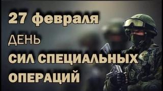 27 февраля, День Сил специальных операций в России, Красивое Музыкальное Видео Поздравление Открытка