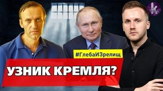 Навальный умирает в тюрьме из-за Путина? - #177 Глеба и зрелищ