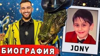 Jony - Каким был путь к успеху?   Джахид Гусейнли биография   RAAVA Music, шоу Маска на НТВ