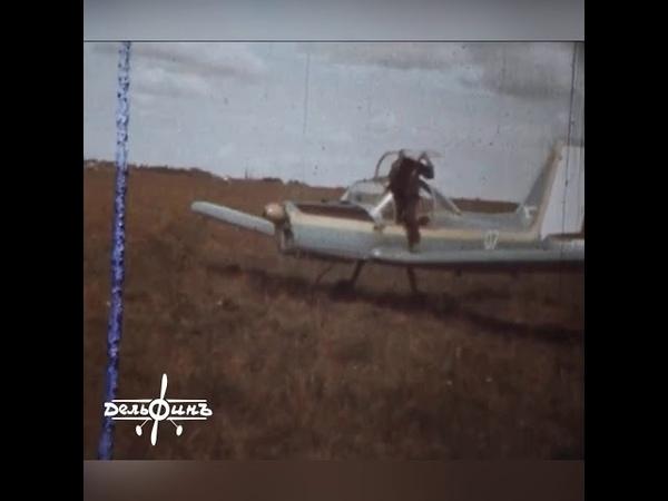 Самолет Дельфин-1, киносъемка, 1983 год