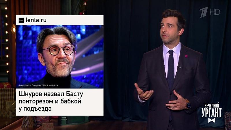 Спор Басты и Шнура Депутат Европарламента на незаконной гей вечеринке Текила от Илона Маска